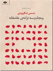 کتاب پنجاه و سه ترانه عاشقانه - مجموعه اشعار و ترانه های شمس لنگرودی - خرید کتاب از: www.ashja.com - کتابسرای اشجع