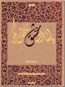 کتاب با ما از عشق سخن بگو - شرحی بر کتاب پیامبر جبران خلیل جبران - خرید کتاب از: www.ashja.com - کتابسرای اشجع