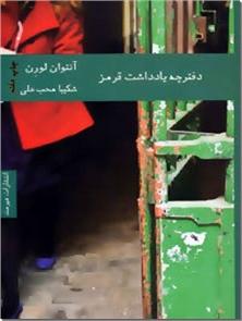 کتاب دفترچه یادداشت قرمز - ادبیات داستانی - خرید کتاب از: www.ashja.com - کتابسرای اشجع
