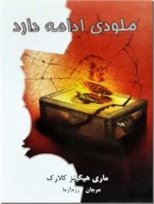 کتاب ملودی ادامه دارد - رمان - اثری دیگر از نویسنده کتاب دختری عاشق رقصیدن - خرید کتاب از: www.ashja.com - کتابسرای اشجع