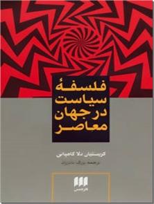 کتاب فلسفه سیاست در جهان معاصر - فلسفه علوم سیاسی - خرید کتاب از: www.ashja.com - کتابسرای اشجع