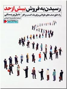 کتاب رسیدن به فروش بیش از حد - راه کسب صف های طولانی برای کسب و کار - خرید کتاب از: www.ashja.com - کتابسرای اشجع