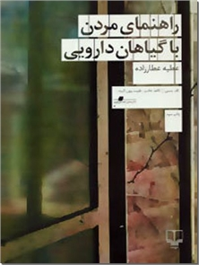 کتاب راهنمای مردن با گیاهان دارویی -  - خرید کتاب از: www.ashja.com - کتابسرای اشجع