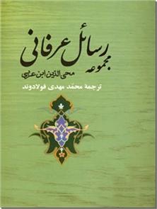 کتاب مجموعه رسائل عرفانی - رسائل عرفانی ابن عربی - خرید کتاب از: www.ashja.com - کتابسرای اشجع