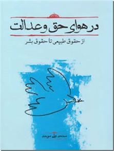 کتاب در هوای حق و عدالت - از حقوق طبیعی تا حقوق بشر - خرید کتاب از: www.ashja.com - کتابسرای اشجع