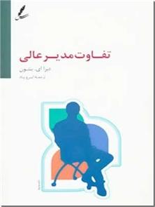 کتاب تفاوت مدیر عالی - قابلیت اجرایی مدیران - خرید کتاب از: www.ashja.com - کتابسرای اشجع