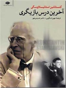 کتاب آخرین درس بازیگری -  - خرید کتاب از: www.ashja.com - کتابسرای اشجع