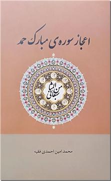 کتاب اعجاز سوره مبارکه حمد - اعجاز سوره های قرآن - خرید کتاب از: www.ashja.com - کتابسرای اشجع