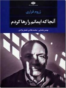 کتاب آنجا که ایمانم را رها کردم - ادبیات داستانی - خرید کتاب از: www.ashja.com - کتابسرای اشجع