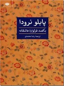 کتاب یکصد غزلواره عاشقانه - مجموعه ای از غزل های پابلو نرودا - خرید کتاب از: www.ashja.com - کتابسرای اشجع