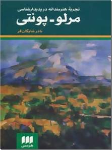 کتاب تجربه هنرمندانه در پدیدارشناسی مرلو پونتی - امپرسیونیسم فرانسه و نقاشان و نقاشی ها - خرید کتاب از: www.ashja.com - کتابسرای اشجع
