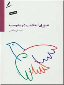 کتاب تئوری انتخاب در مدرسه - روانشناسی کودک و نوجوان - خرید کتاب از: www.ashja.com - کتابسرای اشجع