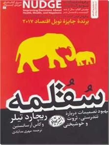 کتاب سقلمه - بهبود تصمیمات درباره تندرستی ثروت و خوشبختی - خرید کتاب از: www.ashja.com - کتابسرای اشجع