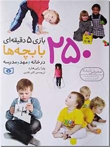 کتاب 250 بازی 5 دقیقه ای با بچه ها - 250 بازی در خانه و مهد و مدرسه - خرید کتاب از: www.ashja.com - کتابسرای اشجع