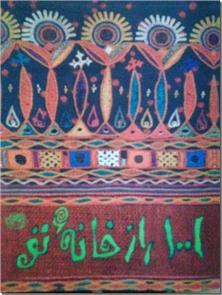 کتاب 1001 راز خانه تو  خانه داری کوچک همراه شما - راهنمای آموزش خانه داری جیبی - خرید کتاب از: www.ashja.com - کتابسرای اشجع