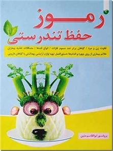 کتاب رموز حفظ تندرستی - دستورالعمل تهیه لوازم آرایشی گیاهی؛ تفاوت زن و مرد، انواع قندها، مشکلات تغذیه بیماران، - خرید کتاب از: www.ashja.com - کتابسرای اشجع