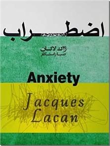 کتاب اضطراب - کتاب پنجم سمینار ژاک لاکان - خرید کتاب از: www.ashja.com - کتابسرای اشجع