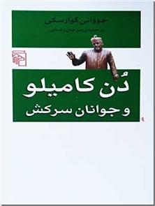 کتاب دن کامیلو و جوانان سرکش - تضاد سنت و مدرنیته - پیر و جوان - خرید کتاب از: www.ashja.com - کتابسرای اشجع