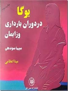 کتاب یوگا در دوران بارداری و زایمان - آساناهای ساده و روش های مراقبه - خرید کتاب از: www.ashja.com - کتابسرای اشجع