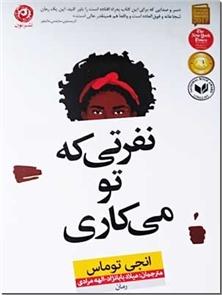 کتاب نفرتی که تو می کاری - این کتاب برای کسالنی است که فارغ از ملیت و جنسیت احساس می کنند در دنیا مظلوم هستند - خرید کتاب از: www.ashja.com - کتابسرای اشجع