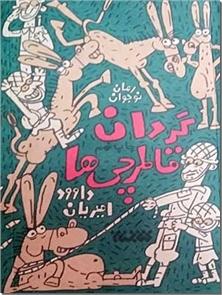 کتاب گردان قاطرچی ها - جلد اول - رمان نوجوانان - خرید کتاب از: www.ashja.com - کتابسرای اشجع