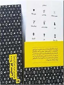 کتاب 100 پرسش - جعبه ابزاری برای گفت و گو - صد پرسش - ایده هایی برای مهمانی - خرید کتاب از: www.ashja.com - کتابسرای اشجع