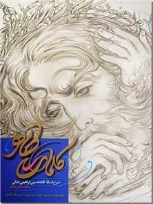 کتاب کلمات طاهر - دینانی - شرحی بر کلمات قصار باباطاهر - خرید کتاب از: www.ashja.com - کتابسرای اشجع
