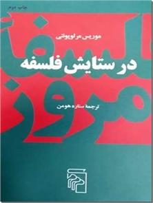 کتاب در ستایش فلسفه - درونمایه های فلسفه مرلوپنتی - خرید کتاب از: www.ashja.com - کتابسرای اشجع