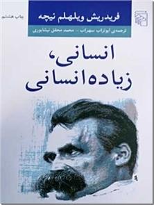 کتاب انسانی زیاده انسانی - نیچه - نیچه دیگر چیزی را متعالی و فراانسانی نمی بیند - خرید کتاب از: www.ashja.com - کتابسرای اشجع