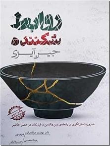 کتاب روابط شکننده - ضرورت بازنگری بر روابط بین والدین و فرزندان در عصر حاضر - خرید کتاب از: www.ashja.com - کتابسرای اشجع
