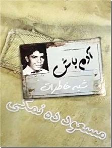 کتاب آدم باش - شبه خاطرات مسعود ده نمکی - خرید کتاب از: www.ashja.com - کتابسرای اشجع