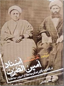 کتاب اسناد امین الضرب - مکاتبات دکتر اصغر مهدوی و شیرین مهدوی - خرید کتاب از: www.ashja.com - کتابسرای اشجع
