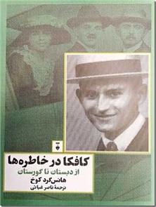 کتاب کافکا در خاطره ها - از دبستان تا گورستان - خرید کتاب از: www.ashja.com - کتابسرای اشجع
