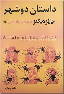 کتاب داستان دو شهر - ادبیات داستانی - رمان - خرید کتاب از: www.ashja.com - کتابسرای اشجع
