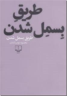 کتاب طریق بسمل شدن - دولت آبادی - جدیدترین اثر دولت آبادی - خرید کتاب از: www.ashja.com - کتابسرای اشجع