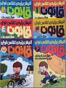 کتاب مجموعه آتیش پاره های کلاس اولی - 6 قانون کلاس اولی ها - خرید کتاب از: www.ashja.com - کتابسرای اشجع