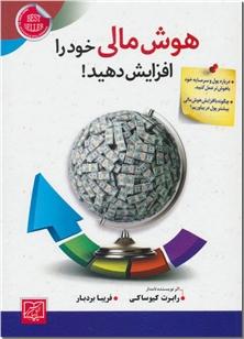 کتاب هوش مالی خود را افزایش دهید - درآمدزایی و اقتصاد - خرید کتاب از: www.ashja.com - کتابسرای اشجع
