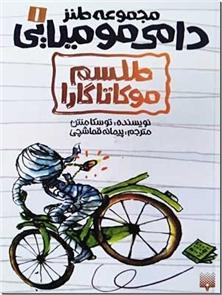 کتاب دامی مومیایی - طلسم موکاتاگارا - داستان طنز نوجوانان - خرید کتاب از: www.ashja.com - کتابسرای اشجع