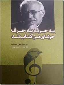 کتاب یه حرف یه حرف حرفای من کتاب شد - یکصد ترانه انتخابی از محمدعلی بهمنی - خرید کتاب از: www.ashja.com - کتابسرای اشجع