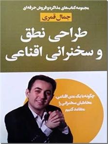 کتاب طراحی نطق و سخنرانی اقناعی - چگونه با متنی اقناعی مخاطبان سخنرانی را اقناع کنیم - خرید کتاب از: www.ashja.com - کتابسرای اشجع