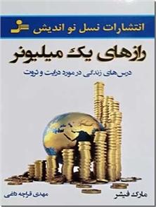 کتاب رازهای یک میلیونر - درس های زندگی در مورد درایت و ثروت - خرید کتاب از: www.ashja.com - کتابسرای اشجع