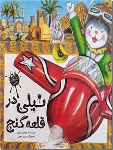 کتاب نیلی در قلعه گنج - به دنیای نامه های نیلی خوش اومدی - ایرانشناسی شهر کرمان - خرید کتاب از: www.ashja.com - کتابسرای اشجع