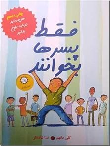 کتاب فقط پسرها بخوانند - هرچه باید درباره بلوغ بدانید - خرید کتاب از: www.ashja.com - کتابسرای اشجع