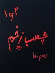 کتاب چسب زخم 1 و 2 - دنیای زندونی راه راهه - خرید کتاب از: www.ashja.com - کتابسرای اشجع
