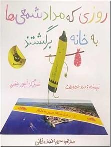 کتاب روزی که مدادشمعی ها به خانه برگشتند - داستان های تخیلی مدادشمعی ها برای کودکان - مصور - خرید کتاب از: www.ashja.com - کتابسرای اشجع