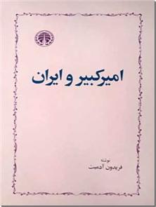 کتاب امیرکبیر و ایران - از آغاز زندگی تا سرنوشت - خرید کتاب از: www.ashja.com - کتابسرای اشجع