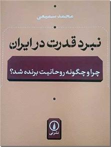 کتاب نبرد قدرت در ایران - چرا روحانیت برنده شد - خرید کتاب از: www.ashja.com - کتابسرای اشجع