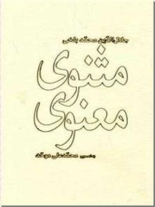 کتاب مثنوی معنوی 2جلدی - به تصحیح محمدعلی موحد - خرید کتاب از: www.ashja.com - کتابسرای اشجع