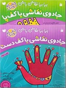 کتاب جادوی نقاشی با کف دست و کف پا - دو جلدی - کتاب کار کودک بیا بیا نقاش باش - خرید کتاب از: www.ashja.com - کتابسرای اشجع