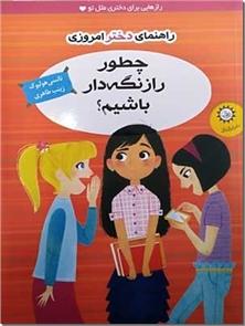 کتاب چطور راز نگه دار باشیم - راهنمای دختر امروزی - خرید کتاب از: www.ashja.com - کتابسرای اشجع